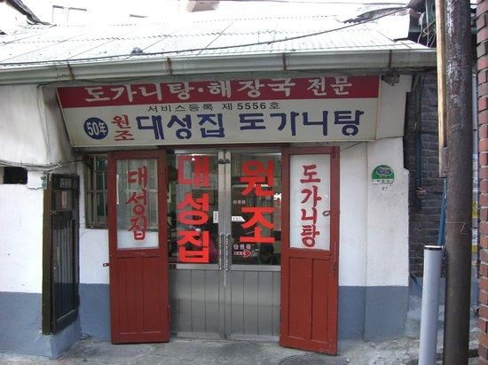 도가니탕 간판